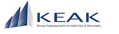 ΚΕΑΚ - Κέντρο Επιχειρηματικότητας Ανάπτυξης & Καινοτομίας