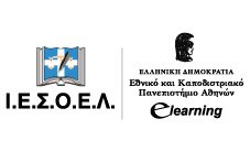 Εθνικό και Καποδιστριακό Πανεπιστήμιο Αθηνών σε συνεργασία με το Ινστιτούτο Εκπαίδευσης Σώματος Ορκωτών Ελεγκτών Λογιστών
