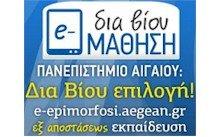 Πανεπιστήμιο Αιγαίου- Επιμορφωτικά Προγράμματα Δια Βίου Μάθησης