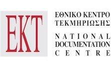 Εθνικό Κέντρο Τεκμηρίωσης (ΕΚΤ)