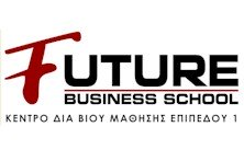 Future Business School- Κέντρο Δια Βίου Μαθησης