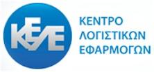 ΚΕΛΕ Κέντρο Λογιστικών Εφαρμογών