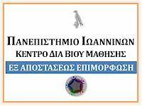 Κέντρο Δια Βίου Μάθησης Πανεπιστημίου Ιωαννίνων